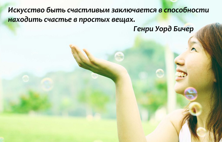 Искусство быть счастливым